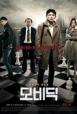 Постер фильма Моби Дик (2011)