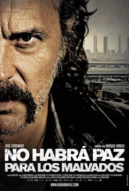 Постер фильма Нет мира для нечестивых (2011)