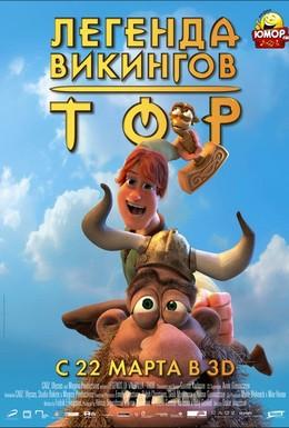 Постер фильма Тор: Легенда викингов (2011)