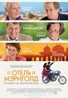 Отель Мэриголд: Лучший из экзотических (2011)