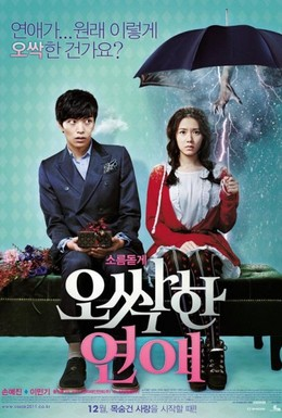 Постер фильма Пугающий роман (2011)