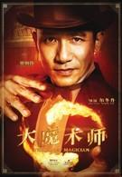 Великий фокусник (2011)