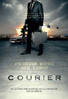 Курьер (2012)