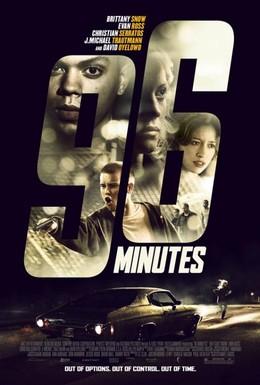 Постер фильма 96 минут (2011)