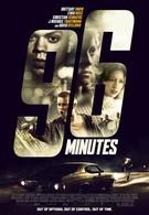 96 минут (2011)