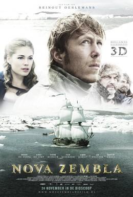Постер фильма Новая земля (2011)