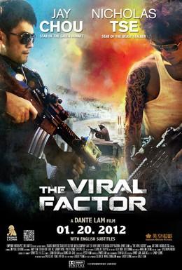 Постер фильма Вирусный фактор (2012)