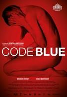 Код синий (2011)