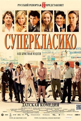 Постер фильма Суперкласико (2011)