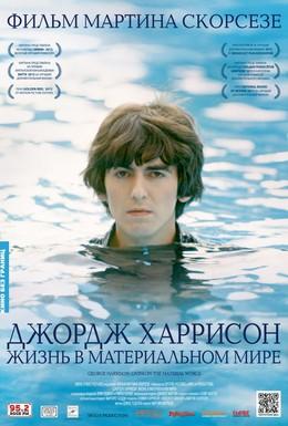 Постер фильма Джордж Харрисон: Жизнь в материальном мире (2011)