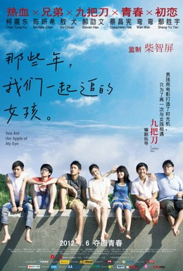 Постер фильма Ты – самое дорогое, что у меня есть (2011)