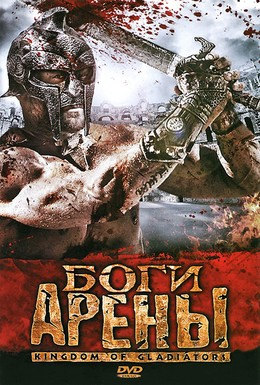 Постер фильма Боги арены (2011)