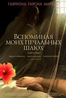 Постер фильма Вспоминая моих печальных шлюх (2011)