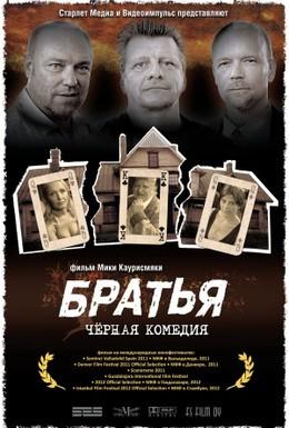 Постер фильма Братья (2011)