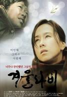 Бабочка ветра (2010)