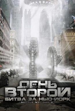 Постер фильма День второй: Битва за Нью-Йорк (2011)