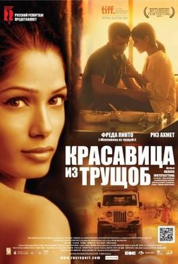 Постер фильма Красавица из трущоб (2011)
