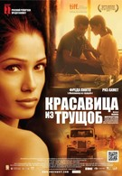 Красавица из трущоб (2011)