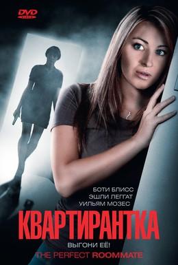 Постер фильма Квартирантка (2011)