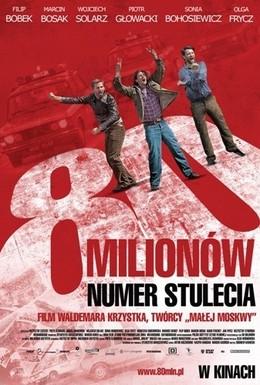 Постер фильма 80 миллионов (2011)
