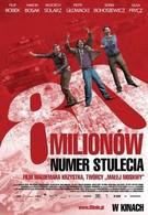 80 миллионов (2011)