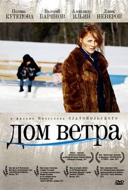 Постер фильма Дом ветра (2011)