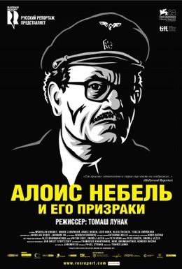 Постер фильма Алоис Небель и его призраки (2011)