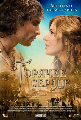 Постер фильма Горячее сердце (2011)