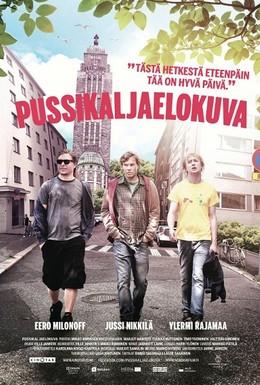 Постер фильма С пивом по жизни (2011)