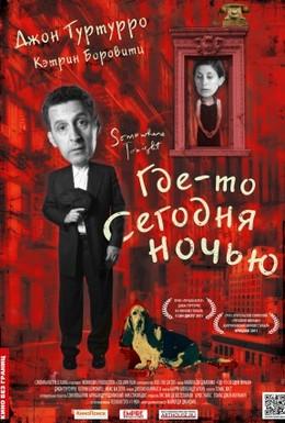 Постер фильма Где-то сегодня ночью (2011)