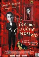 Где-то сегодня ночью (2011)