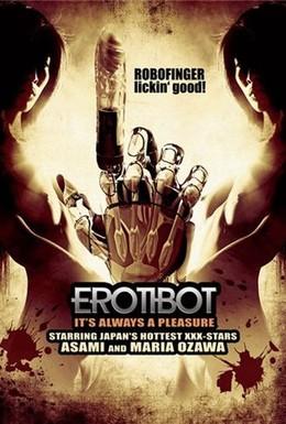 Постер фильма Эробот (2011)