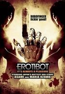 Эробот (2011)