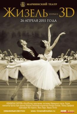 Постер фильма Жизель 3D (2011)