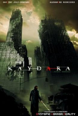 Постер фильма Кэйдара (2011)