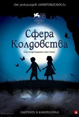 Постер фильма Сфера колдовства (2011)