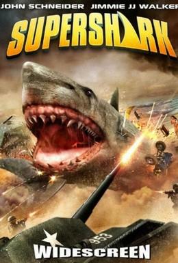 Постер фильма Супер-акула (2011)