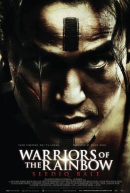 Постер фильма Воины радуги: Сидик бале (2011)