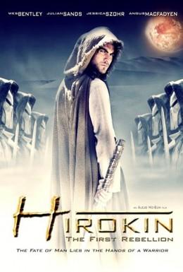 Постер фильма Павшая империя (2012)