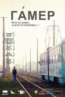 Постер фильма Гамер (2011)
