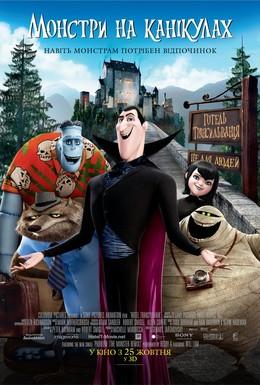 Постер фильма Монстры на каникулах (2012)