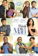 Думай, как мужчина (2012)