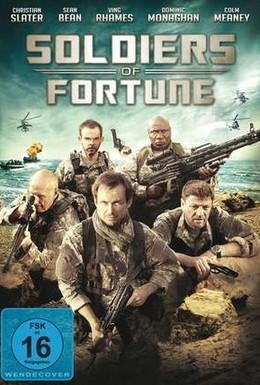 Постер фильма Солдаты удачи (2012)