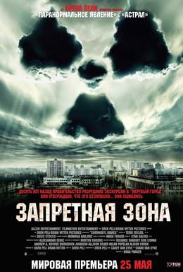 Постер фильма Запретная зона (2012)
