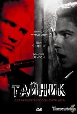 Постер фильма Тайник (2012)