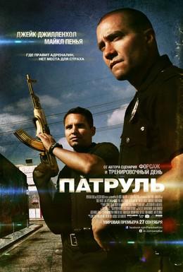 Постер фильма Патруль (2012)
