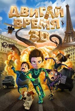 Постер фильма Двигай время! (2012)