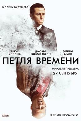Постер фильма Петля времени (2012)