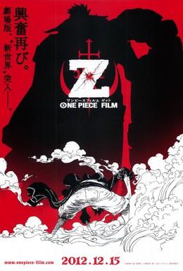 Постер фильма Ван-Пис: Фильм одиннадцатый (2012)