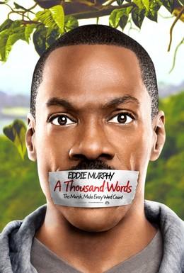 Постер фильма Тысяча слов (2012)